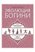 Эволюция богини. Новое практическое руководство по развитию женских сверхспособностей Артикул: 58357 Эксмо Милдон Э.