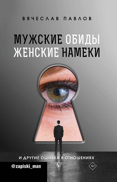 Мужские обиды, женские намеки и другие ошибки в отношениях Артикул: 79117 АСТ Павлов В.С.