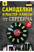 Самоделки и мастер-классы от Сергеича Артикул: 58679 АСТ Мастер С.