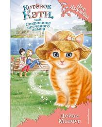 Котёнок Кэти, или Сокровище песчаного замка (выпуск 15). Артикул: 26870 Эксмо Медоус Д.