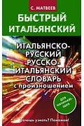Итальянско-русский русско-итальянский словарь с произношением для начинающих Артикул: 59108 АСТ Матвеев С.А.