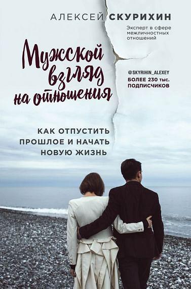 Мужской взгляд на отношения. Как отпустить прошлое и начать новую жизнь Артикул: 63942 Эксмо Скурихин А.М.