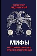 Мифы о русском воровстве, душе и долготерпении Артикул: 63943 Эксмо Мединский В.Р.