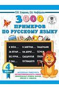 3000 примеров по русскому языку. 4 класс Артикул: 64065 АСТ Узорова О.В.
