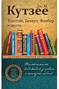 Толстой, Беккет, Флобер и другие. 23 очерка о мировой литературе Артикул: 64609 Эксмо Кутзее Дж.М.