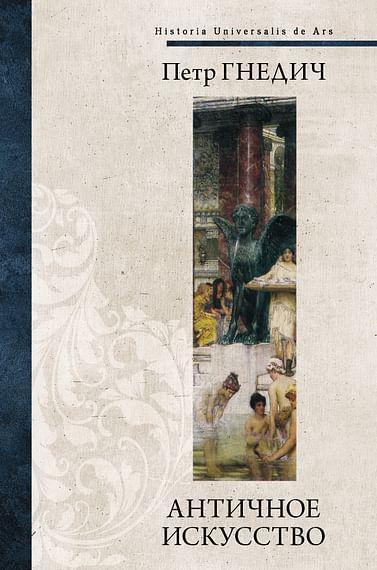 Античное искусство Артикул: 85978 АСТ Гнедич П.П.