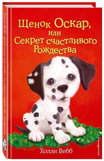 Щенок Оскар, или Секрет счастливого Рождества (выпуск 12) Артикул: 2180 Эксмо Вебб Х.