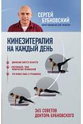 Кинезитерапия на каждый день. 365 советов доктора Бубновского Артикул: 65287 Эксмо Бубновский С.М.