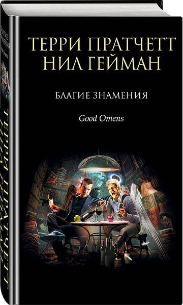 Благие знамения Артикул: 14811 Эксмо Пратчетт Т., Гейман