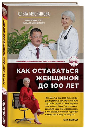 Как оставаться Женщиной до 100 лет. Артикул: 16339 Эксмо Мясникова О.А.