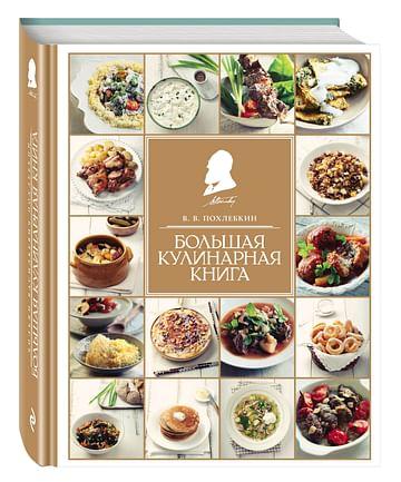 Большая кулинарная книга Артикул: 17871 Эксмо Похлебкин В.В.