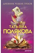 Дневник чужих грехов Артикул: 65884 Эксмо Полякова Т.В.