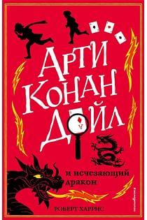 Арти Конан Дойл и исчезающий дракон (#2) Артикул: 58011 Эксмо Харрис Р.