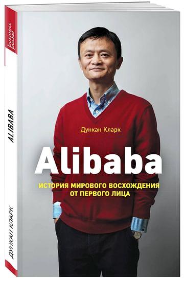 Alibaba. История мирового восхождения Артикул: 40892 Эксмо Кларк Д.