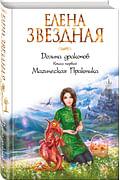 Долина драконов. Книга первая. Магическая Практика. Артикул: 41284 Эксмо Звездная Е.