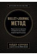 Bullet Journal метод. Переосмысли прошлое, упорядочи настоящее, спроектируй будущее Артикул: 67639 Эксмо Кэрролл Р.