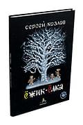 Ёжик-Ёлка Артикул: 47959 ИДМ Козлов С.