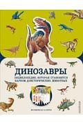 Динозавры Артикул: 67938 Эксмо Джекобс П.