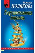 Разрушительница пирамид Артикул: 67953 Эксмо Полякова Т.В.
