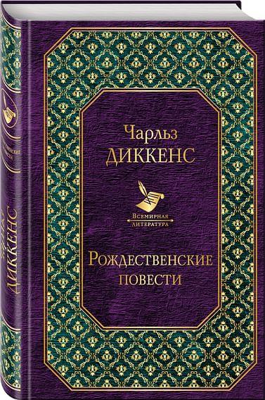 Рождественские повести Артикул: 50515 Эксмо Диккенс Ч.