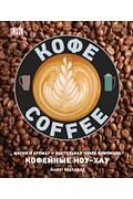 Кофе Артикул: 68509 Росмэн Молдвэр А.