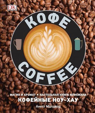 Кофе Артикул: 68509 Росмэн-Пресс Молдвэр А.