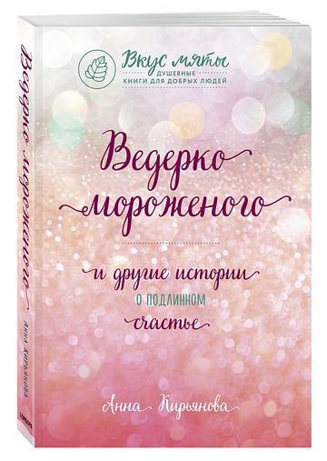 Ведерко мороженого и другие истории о подлинном счастье Артикул: 56131 Эксмо Кирьянова А.В.
