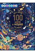 100 шагов в науке Артикул: 68690 Эксмо