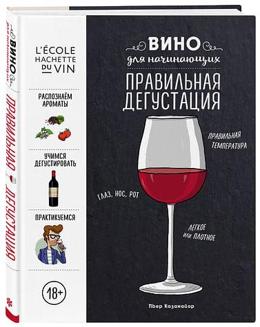 Вино для начинающих. Правильная дегустация Артикул: 57525 Эксмо Казамайор П.