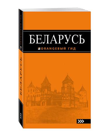 Беларусь: путеводитель. 4-е изд., испр. и доп. Артикул: 58047 Эксмо Кирпа С.