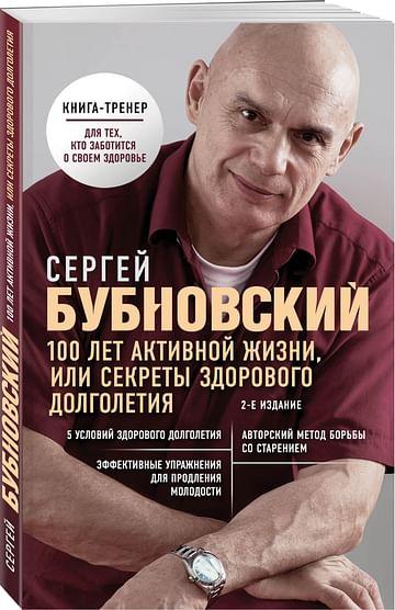 100 лет активной жизни, или Секреты здорового долголетия. 2-е издание Артикул: 58364 Эксмо Бубновский С.М.