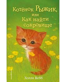 Котёнок Рыжик, или Как найти сокровище (выпуск 13). Артикул: 2177 Эксмо Вебб Х.