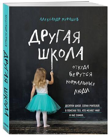 Другая школа. Откуда берутся нормальные люди Артикул: 60449 Эксмо Мурашев А.И.