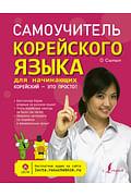 Самоучитель корейского языка для начинающих. Корейский - это просто! Артикул: 69282 АСТ О Сынын