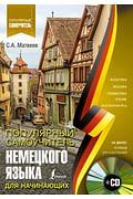 Популярный самоучитель немецкого языка для начинающих + CD Артикул: 69411 АСТ Матвеев С.А.