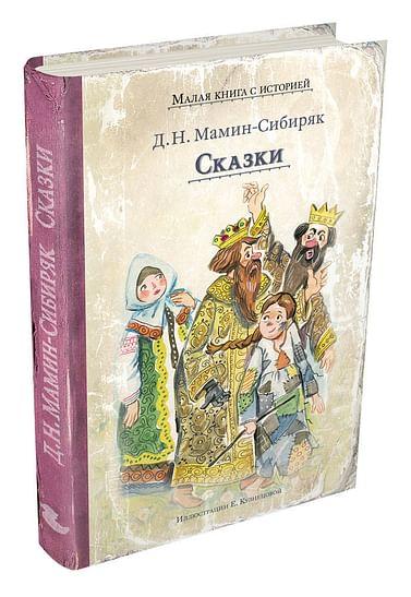 Сказки (Мамин-Сибиряк Д.Н.) Артикул: 63863 ИДМ Мамин-Сибиряк Д.Н.