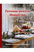 Готовим вместе Новый год Артикул: 69506 Эксмо Аветисьянц О.В.