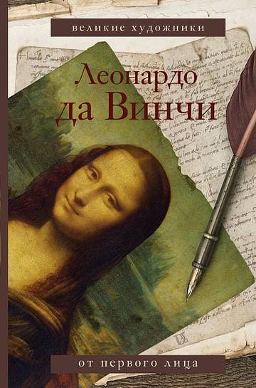 Леонардо да Винчи Артикул: 69719 АСТ .