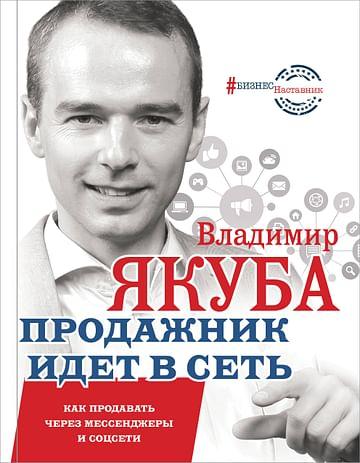 Продажник идет в сеть. Как продавать через мессенджеры и соцсети Артикул: 71777 АСТ Якуба В.А.