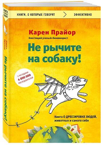 Не рычите на собаку! книга о дрессировке людей, животных и самого себя Артикул: 71918 Эксмо Прайор К.