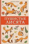 Пушистые лисята Артикул: 89385 АСТ Рыжая С.