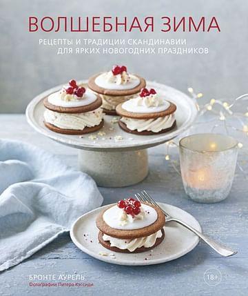 Волшебная зима. Рецепты и традиции Скандинавии для ярких новогодних праздников Артикул: 70528 Эксмо Аурель Б.