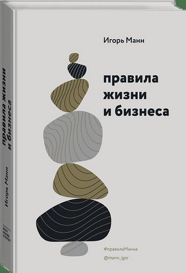 Правила жизни и бизнеса Артикул: 73053 МАНН, ИВАНОВ И ФЕРБЕР ООО Игорь Манн