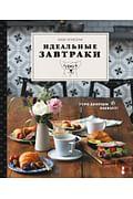 Идеальные завтраки Артикул: 70945 Эксмо Глузская Е.А.