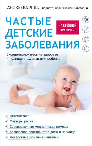 МедЭнц/Частые детские заболевания. Новейший справочник Артикул: 12447 Эксмо Аникеева Л.Ш.