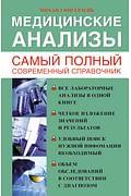 Медицинские анализы. Самый полный справочник. Артикул: 27180 АСТ Ингерлейб М.Б.
