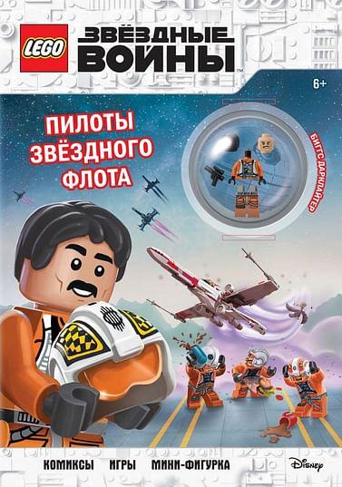 STAR WARS. Пилоты звёздного флота (+ мини-фигурка пилота-повстанца) Артикул: 72117 Эксмо