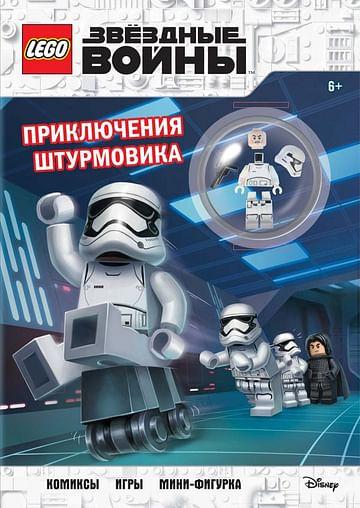 STAR WARS. Приключения штурмовика (+ мини-фигурка штурмовика) Артикул: 72118 Эксмо