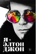 Я — Элтон Джон. Вечеринка длиной в жизнь. Автобиография Артикул: 72575 Эксмо Джон Э.