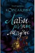 Лабиринт Медузы Артикул: 72708 Эксмо Корсакова Т.